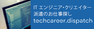 techcareer dispatch